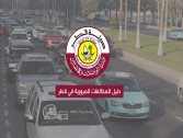 دليل المخالفات المرورية وأسعارها في قطر 2018