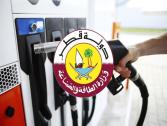 من جديد .. ارتفاع جديد في أسعار الوقود في قطر