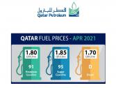 أسعار الوقود في قطر ترتفع في أبريل ٢٠٢١